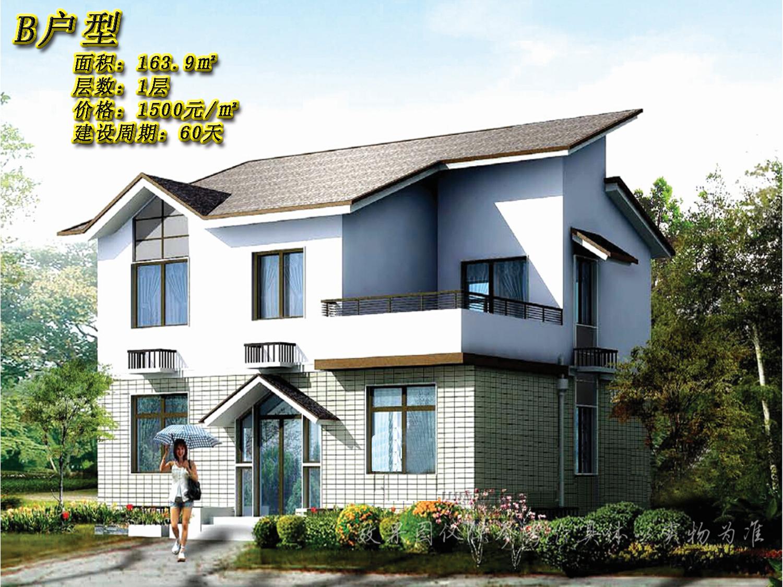农村自建房b户型-案列展示|农村自建房|云南顺筑房屋