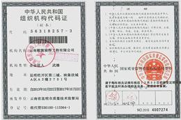 顺筑荣誉-组织机构代码证