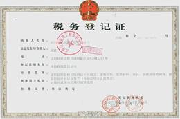 顺筑荣誉-税务登记证