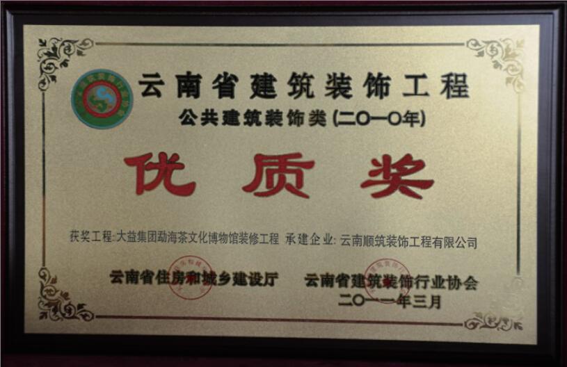 云南省建筑装饰工程公共建筑装饰类优质奖