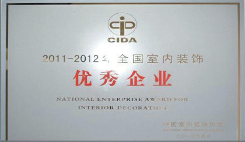 全国室内装饰优秀企业