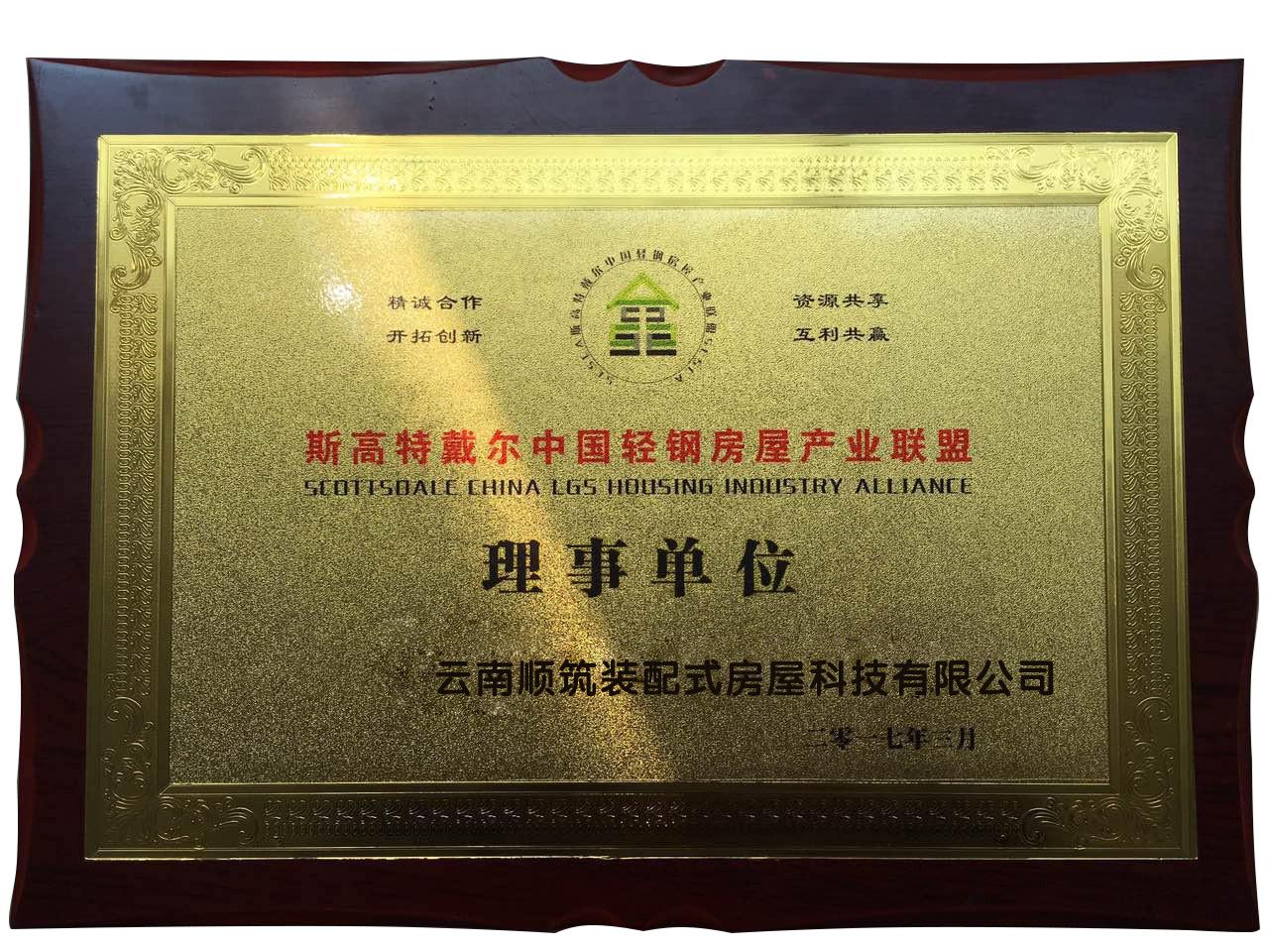 斯高特戴尔中国轻钢房屋产业联盟理事单位