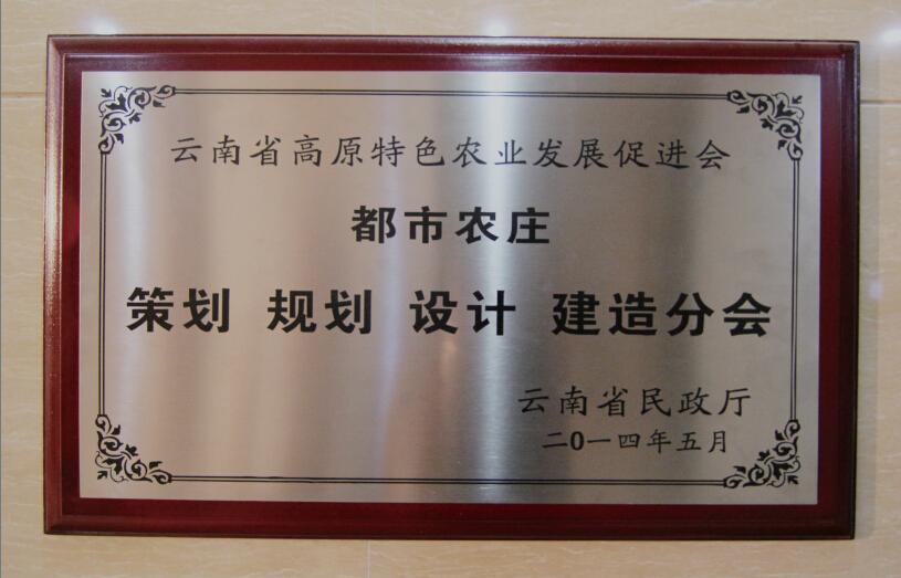 云南省高原特色农业发展促进会分会