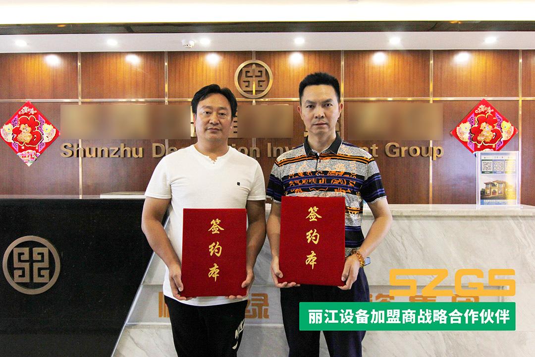 丽江市加盟商